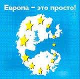 Предлагаем работу в ЕС по контракту